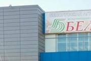 Белагро-2019 28-я МЕЖДУНАРОДНАЯ СПЕЦИАЛИЗИРОВАННАЯ ВЫСТАВКА