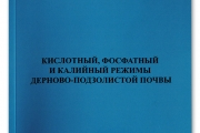 Издана новая монография доктора с.-х. наук Прудникова В.А.